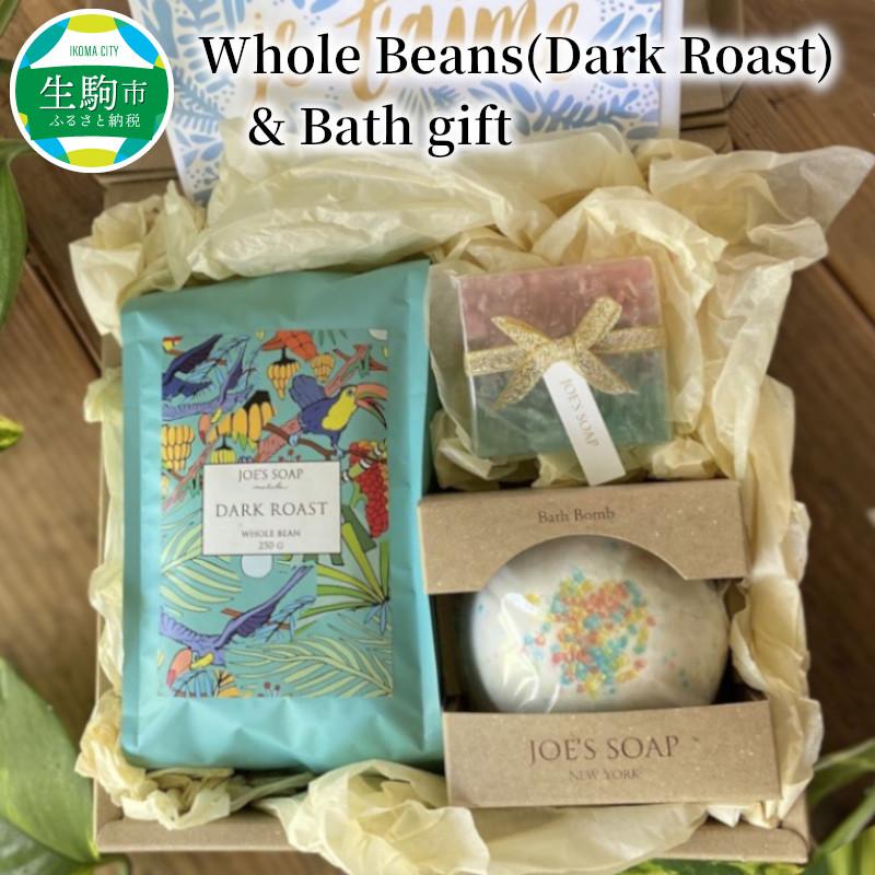 人気のオリジナルコーヒー豆とバスギフト ふるさと納税 Whole サービス Beans Roast gift Bath ●スーパーSALE● セール期間限定 Dark