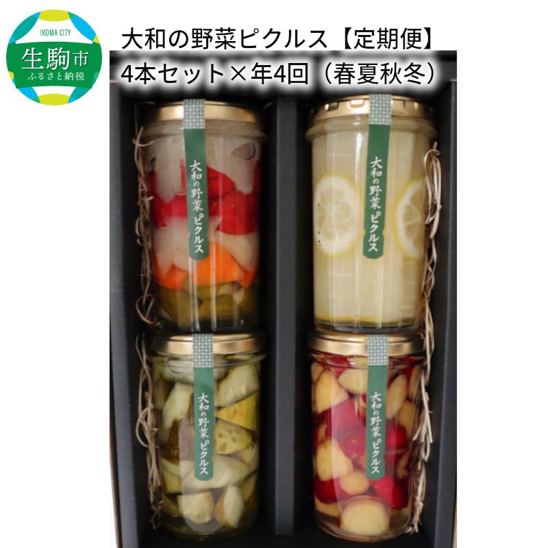 奈良の旬の野菜ピクルスを春夏秋冬 年4回お届けします ふるさと納税 正規店 大和の野菜ピクルス 定期便 春夏秋冬 4本セット×年4回 至上