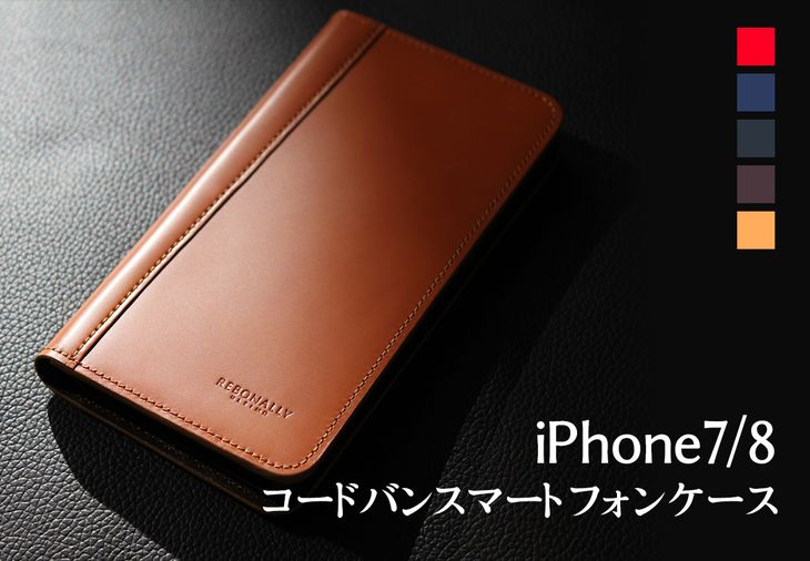 【ふるさと納税】【数量限定】本革コードバンスマホケースiPhone7/8
