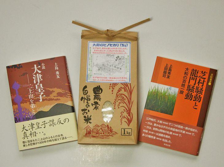 【ふるさと納税】「大津皇子の小説等郷土本と作者自作の米」