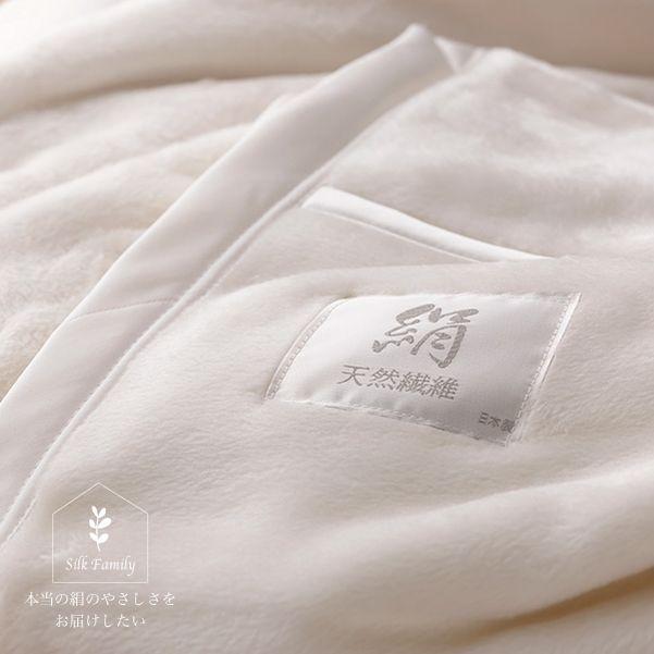 【ふるさと納税】極上の絹 国産繭毛布