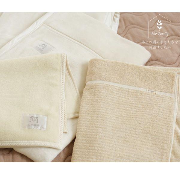 【ふるさと納税】極上の絹に包まれて眠れる寝具セット