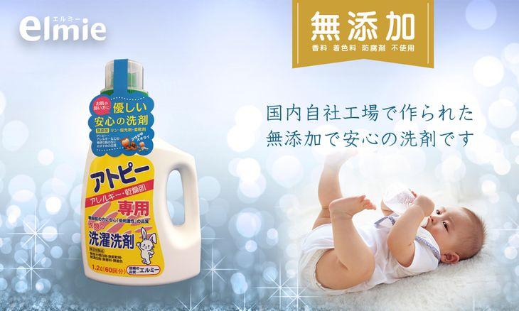 【ふるさと納税】エルミー アトピー専用洗濯洗剤 1.2L×10本
