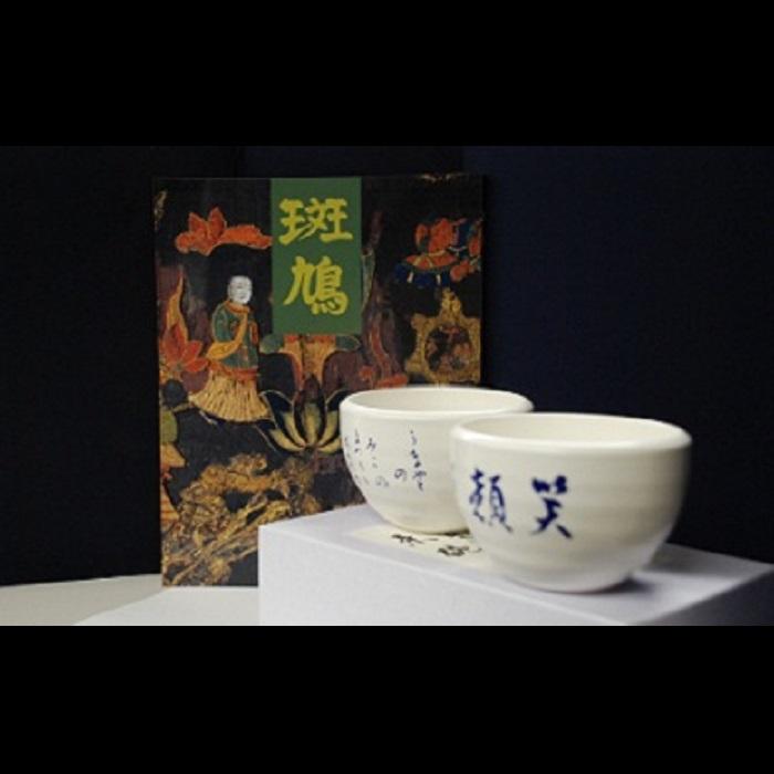 【ふるさと納税】写真集「斑鳩」・茶碗(中宮寺御門跡書他)のセット