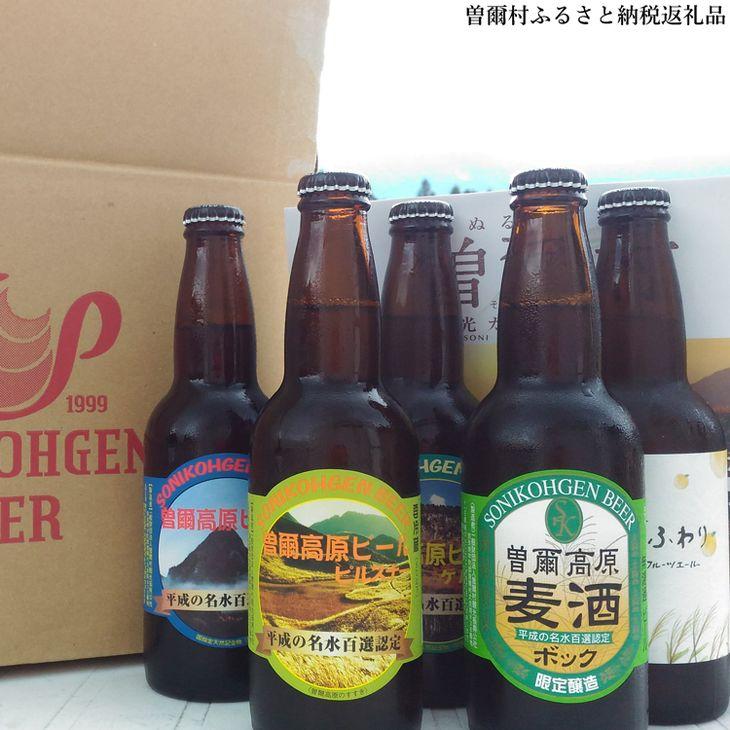 【ふるさと納税】平成の名水百選の水で醸造 曽爾高原ビール20本セット