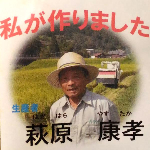【ふるさと納税】萩原康孝のもち米 10kg