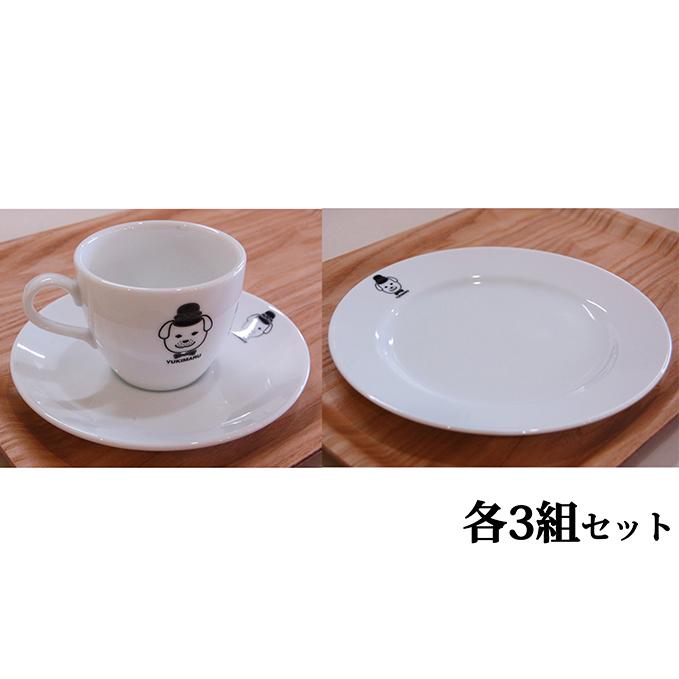 【ふるさと納税】雪丸カップ&ソーサー3組セットとケーキ皿3枚セット 【ティーカップ】