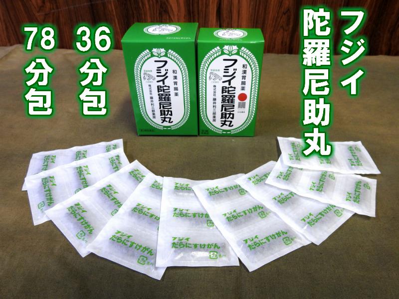 【ふるさと納税】フジイ陀羅尼助丸36分包×1・78分包×1