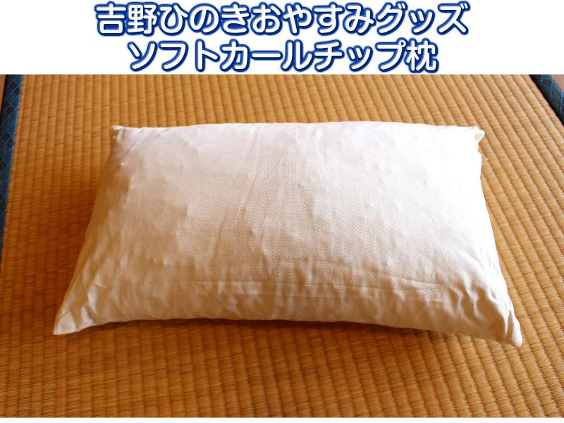 【ふるさと納税】吉野ひのきおやすみグッズ ソフトカールチップ枕