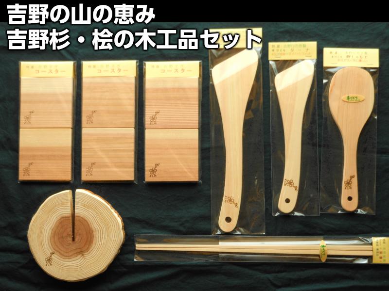 【ふるさと納税】吉野杉・桧の木工品セット