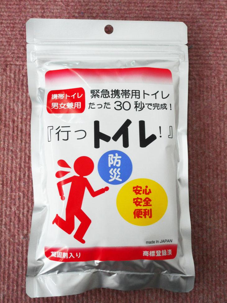 【ふるさと納税】緊急携帯用トイレ 「行っトイレ!」(5セット)