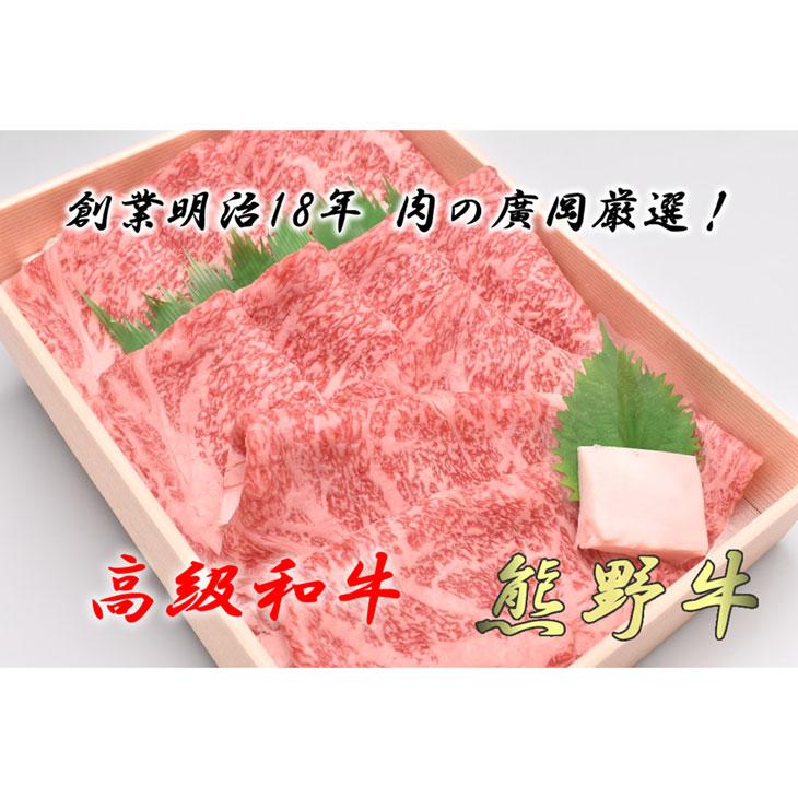 【ふるさと納税】和歌山産 高級和牛『熊野牛』ロースすき焼き