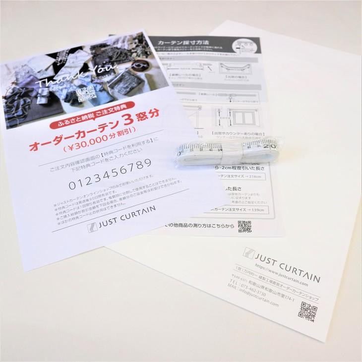 【ふるさと納税】【1,000アイテムから選べる】オーダーカーテン3窓分購入券