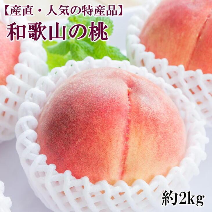 【ふるさと納税】【産直・人気の特産品】和歌山の桃 約2kg・秀選品