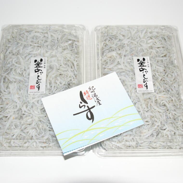 【ふるさと納税】新鮮素材とこだわりのゆで方で炊き上げた和歌山県湯浅湾の釜揚げしらす800g(400g×2パック)