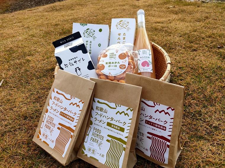 和歌山市初の道の駅から和歌山の味をお届けします ふるさと納税 入荷予定 FOOD HUNTER たっぷりセット オリジナル商品詰合 全品最安値に挑戦 PARK