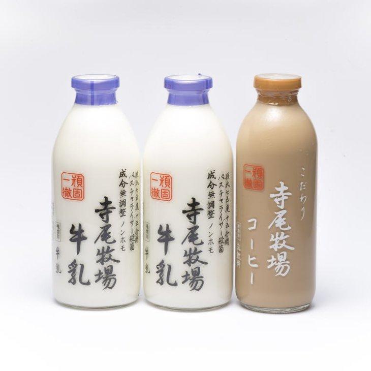 マート ふるさと納税 寺尾牧場のこだわり濃厚牛乳 900ml×2本とコーヒー720ml×1本 定番キャンバス ノンホモ牛乳