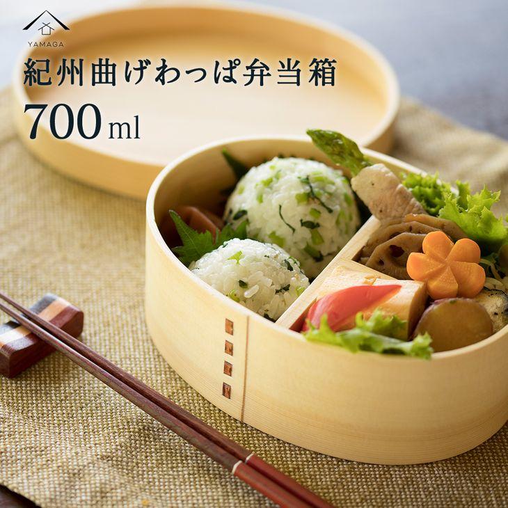 【ふるさと納税】 紀州-KISHU-曲げわっぱ弁当箱 白木
