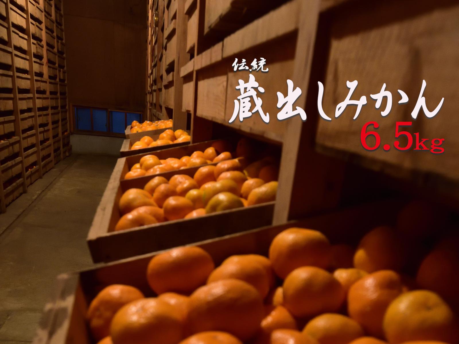 和歌山県海南市 【ふるさと納税】下津蔵出しみかん6.5kg・ちょっと訳...