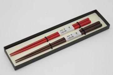 【ふるさと納税】 日展作家 林克彦作 木製 夫婦箸 けやき(手塗りうるし)