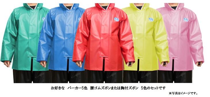 【ふるさと納税】<純国産雨合羽>お好きな色でスーパー戦隊!? プロ仕様 水産雨合羽5組セット【限定5名】