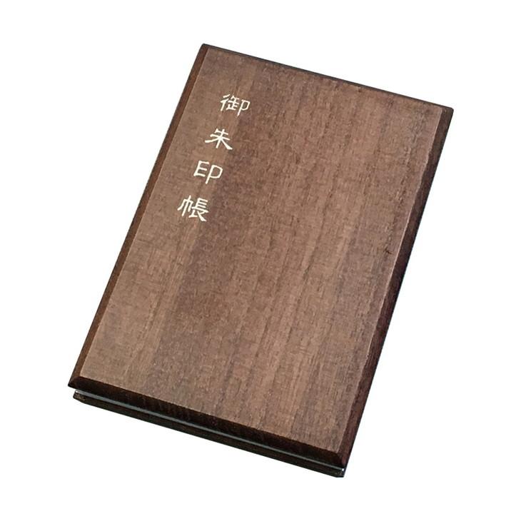 【ふるさと納税】漆器の御朱印帳 標準サイズ 桐 ブドウ染