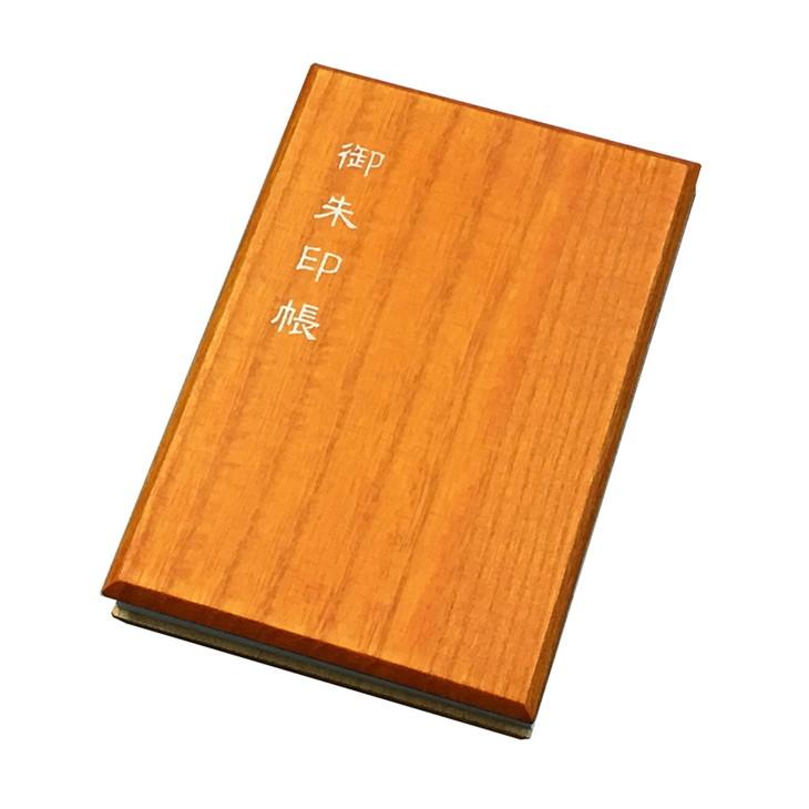 【ふるさと納税】漆器の御朱印帳 標準サイズ 桐 トウガラシ染