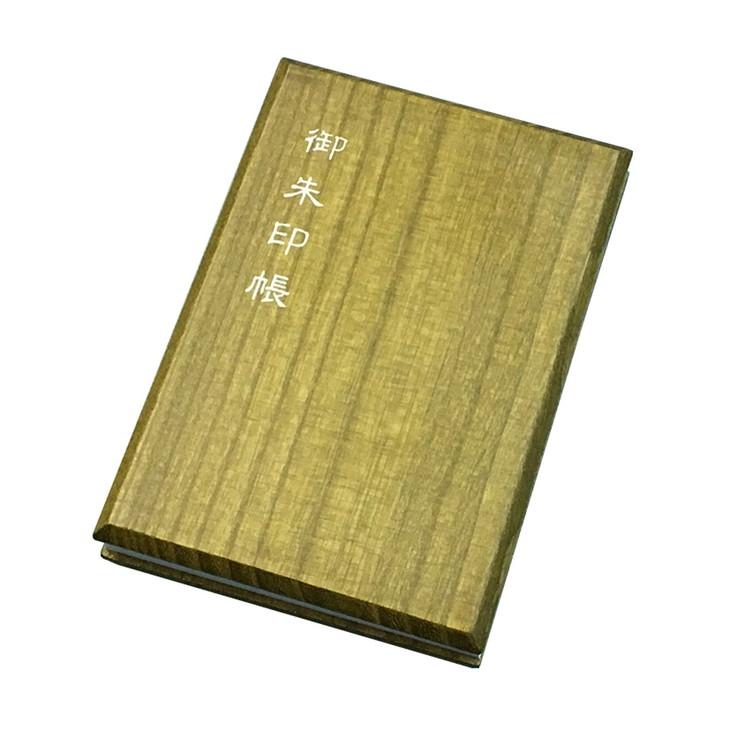 【ふるさと納税】漆器の御朱印帳 標準サイズ 桐 ホウレンソウ染