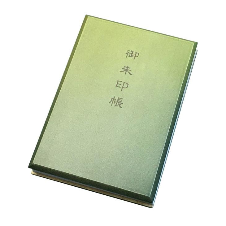 【ふるさと納税】漆器の御朱印帳 標準サイズ 桐 やまびこ
