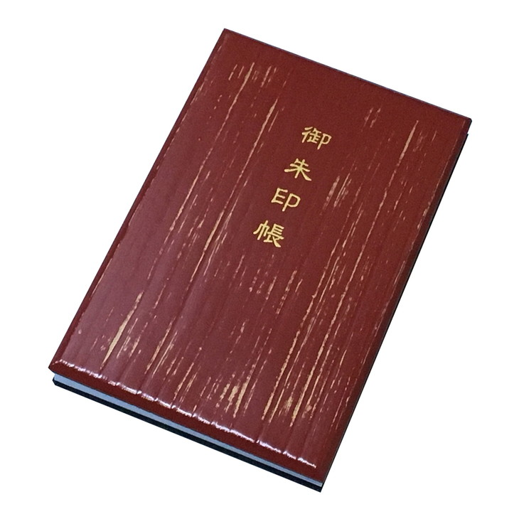 【ふるさと納税】漆器の御朱印帳 大判サイズ 焼桐 赤根来