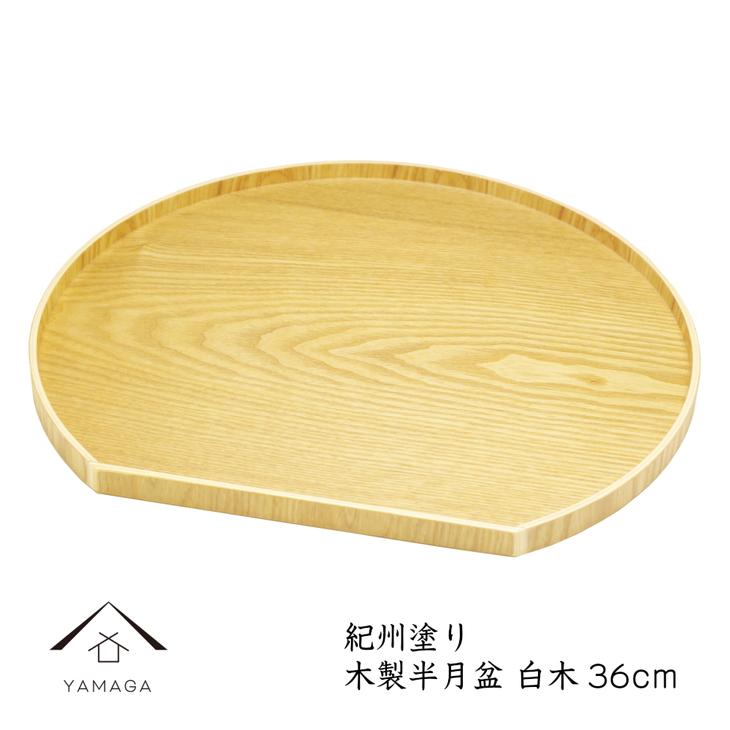 【ふるさと納税】木製尺二半月盆 白木