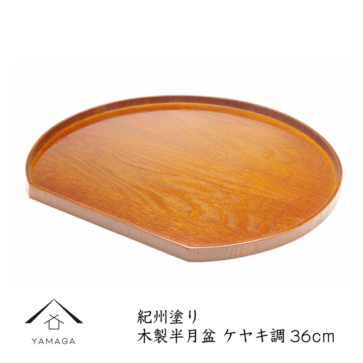 【ふるさと納税】木製尺二半月盆 ケヤキ調