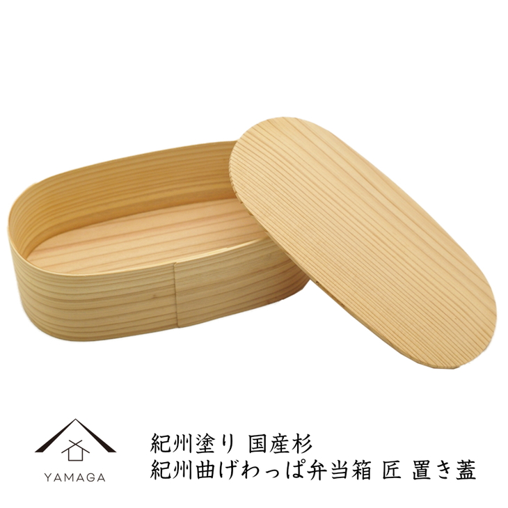 【ふるさと納税】匠 紀州曲げわっぱ弁当箱 置き蓋 白木