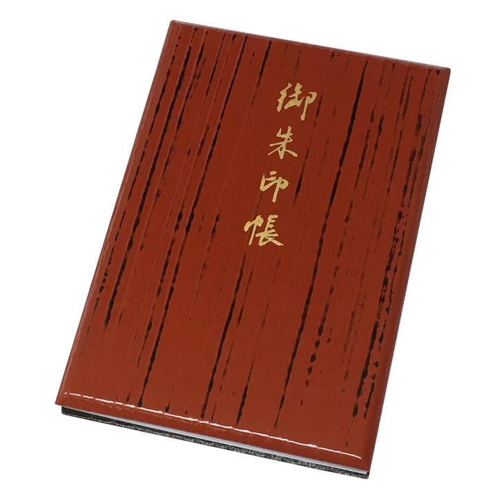 【ふるさと納税】漆器の御朱印帳 標準サイズ 焼桐 根来塗