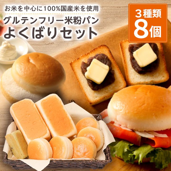 和歌山県産のお米を中心に100%国産米を使用し、シンプルなこだわり素材で作っています。 【ふるさと納税】【結Musubi】グルテンフリー米粉パン よくばりセット【1055345】