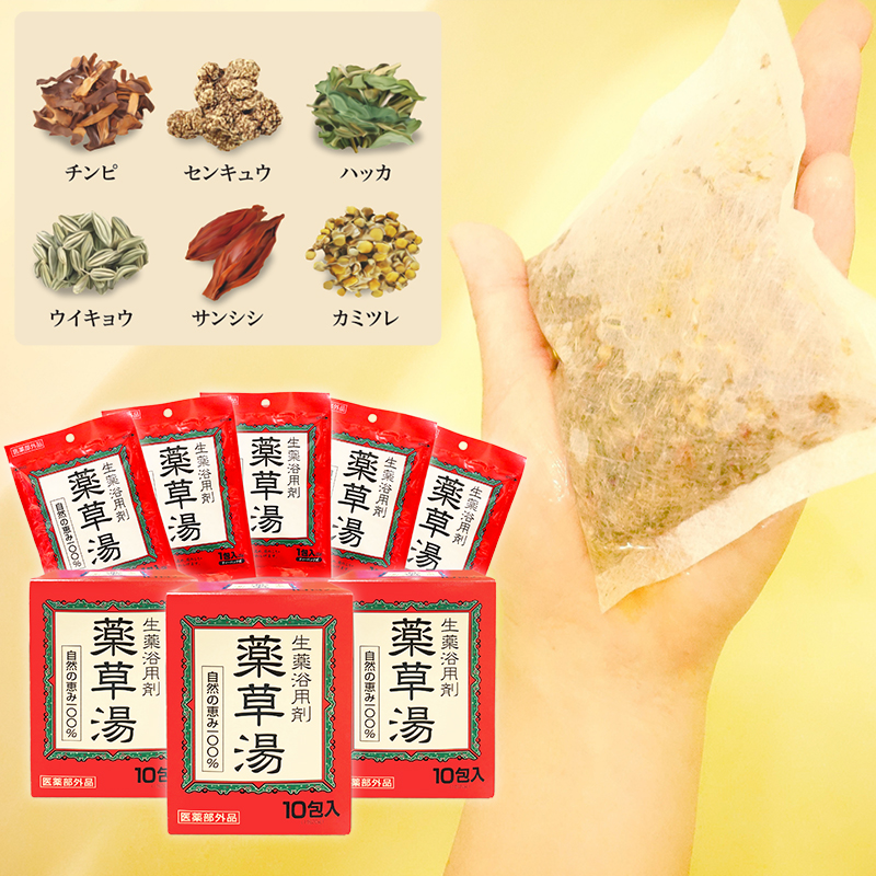 【ふるさと納税】自然の恵み100% 薬草湯35日分セット