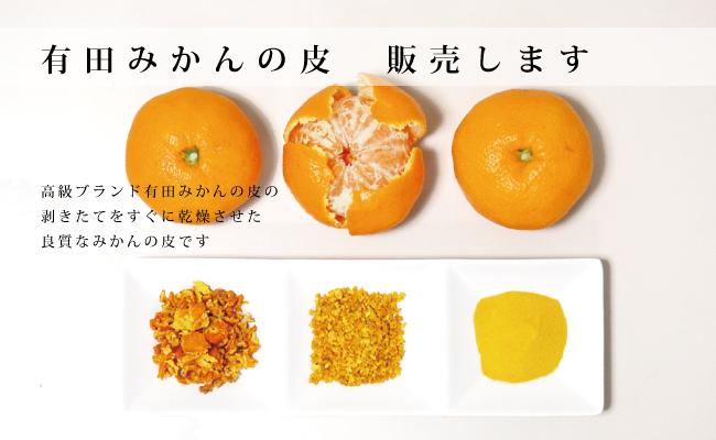 【ふるさと納税】有田みかんの皮(粉末)500g×2袋