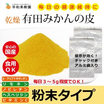 【ふるさと納税】有田みかんの皮(粉末)100g×11袋