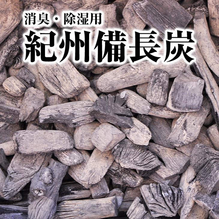 【ふるさと納税】紀州備長炭 消臭・調湿用15kg