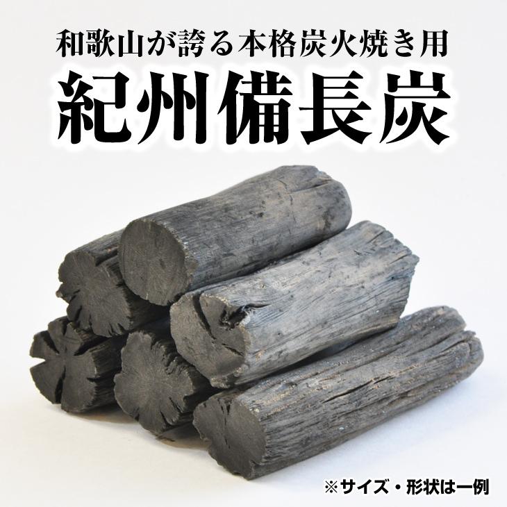【ふるさと納税】紀州備長炭 5kg