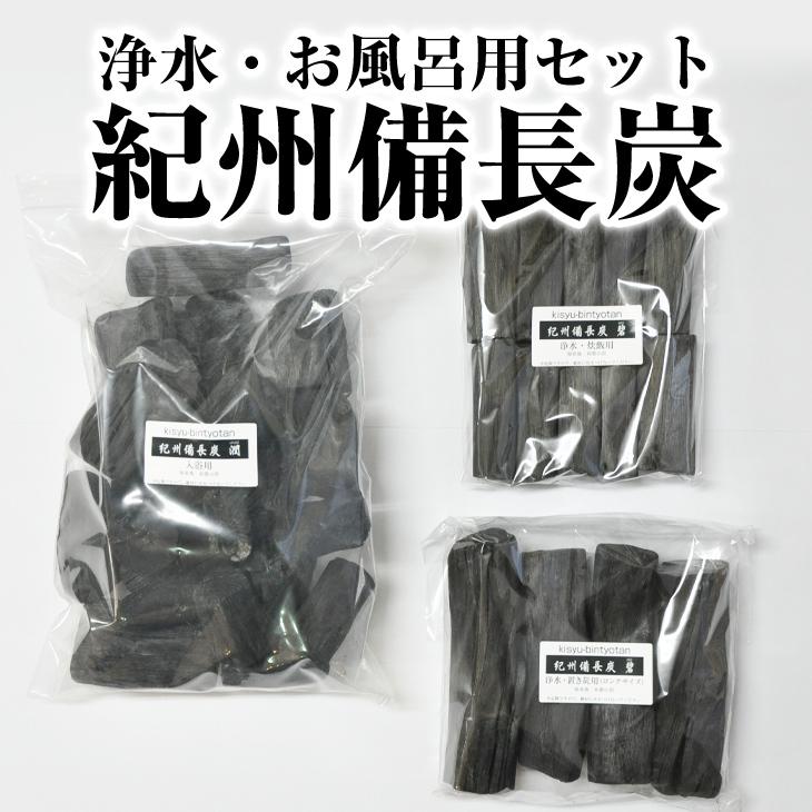 【ふるさと納税】紀州備長炭 浄水・お風呂セット
