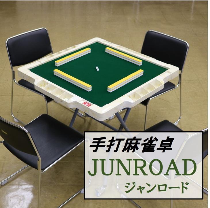 【ふるさと納税】広々サイズで快適プレイ!手打麻雀卓『JUNROAD』