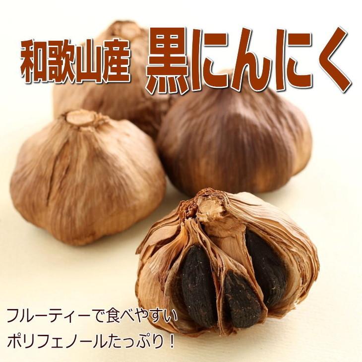【ふるさと納税】和歌山産 熟成黒にんにく 600g