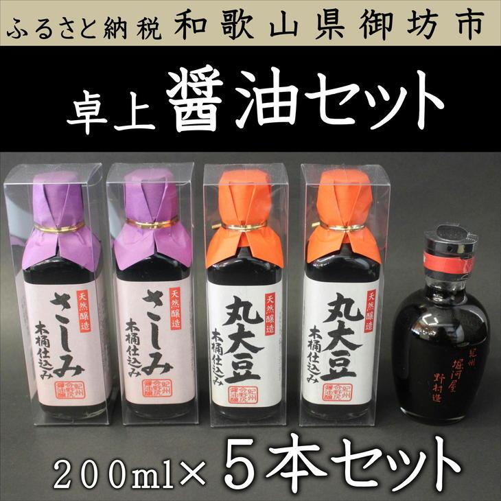 【ふるさと納税】堀河屋野村・野尻醤油セット