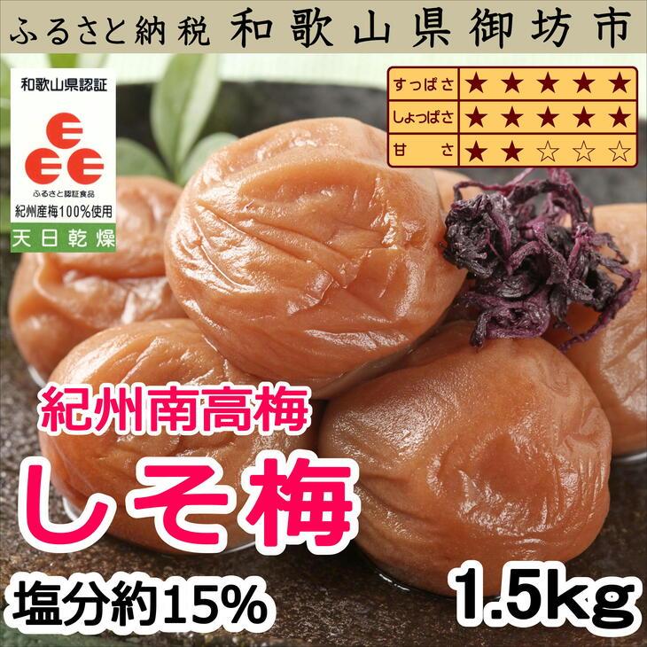 【ふるさと納税】紀州南高梅 しそ梅(塩分15%) 1.5kg(和歌山県産)