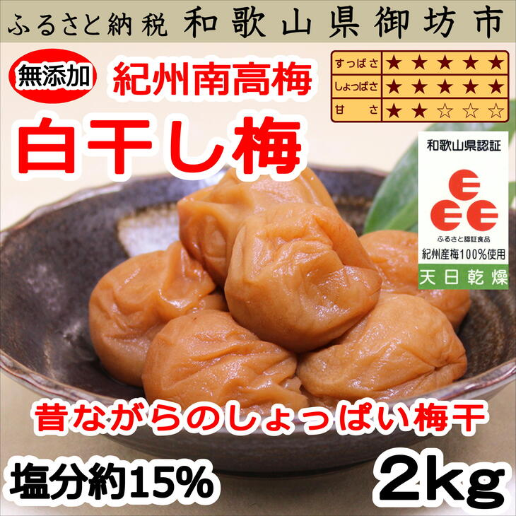 【ふるさと納税】紀州南高梅 白干梅(塩分15%) 2kg