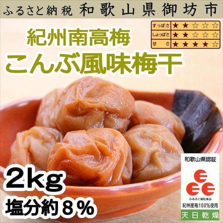 【ふるさと納税】紀州南高梅 こんぶ風味梅干 2kg