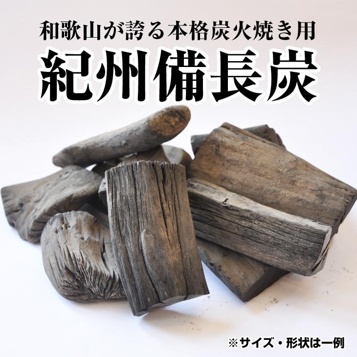 【ふるさと納税】紀州備長炭 馬目切半丸 15kg 高品質 和歌山県産