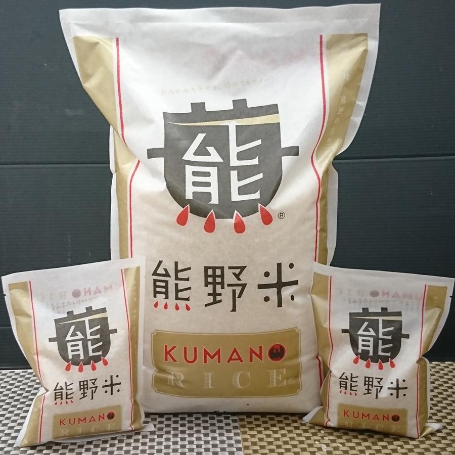 ふるさと納税 熊野米セット 送料込 卸売り 5kg 300gパック2個