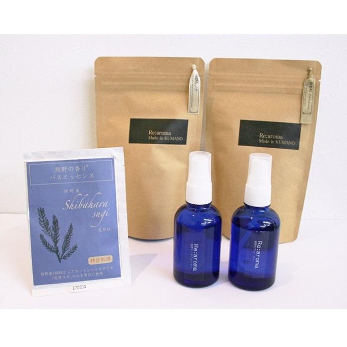 【ふるさと納税】熊野の香り 木の国セット(杉)